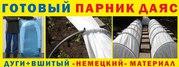 Готовый парник ДАЯС - немецкое качество по русской цене! Длина 4 метра